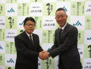 NTTドコモと農業ICT・IoT関連協定を締結