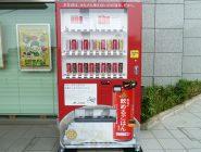 『農協の飲めるごはん』専用自動販売機が登場