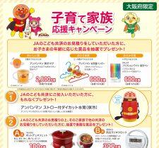 子育て家族応援キャンペーン(大阪府限定)