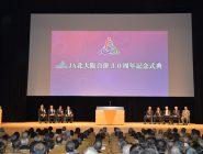 合併30周年記念式典開催