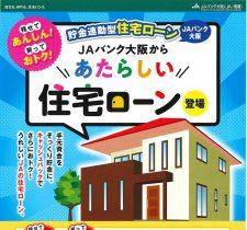 貯金連動型住宅ローン